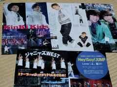 ★丸x大倉&千x北&KinKi &JUMP &WEST★切抜★連載&LIVEリポ♪