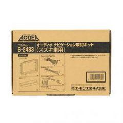 期間限定★新品★AODEA NO.2483 スズキ車用取付キット