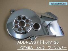 ADDRESS アドレスV125 CF46A メッキ ファンカバー