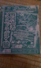 バトルスピリッツ「戦国忍者ソウルドラゴン・朧」(VJ3月号付録)