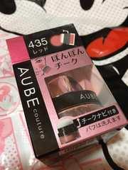 オーブクチュール/ぽんぽんチーク/レッド435