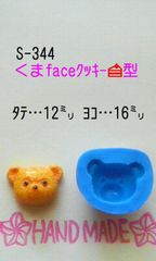 スイーツデコ型◆くまfaceクッキー◆ブルーミックス・レジン・粘土