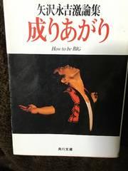 廃盤本 矢沢永吉 成りあがり