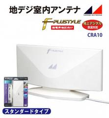 ☆a◆日本アンテナ 地デジ室内アンテナ CRA10