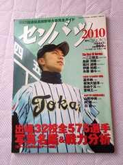 週刊 ベースボール 「センバツ 2010」 高校野球