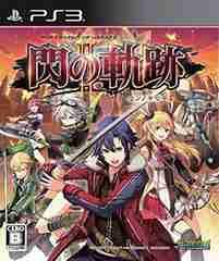 【PS3】 英雄伝説 閃の軌跡 II :中古