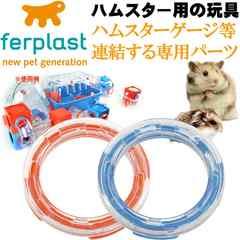 ferplast用ハムスター用玩具連結パーツ2個入 FPI4821 Fa267