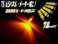 メール便可!T5T6.5/黄色SMDLED/5個set!/パネル・メーター球