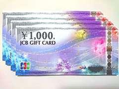 【即日発送】31000円分JCBギフト券ギフトカード★各種支払相談可