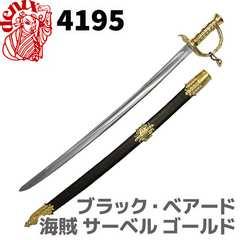 DENIX 4195 ブラック ベアード 海賊 サーベル 模造 レプリカ 剣 刀 ソード