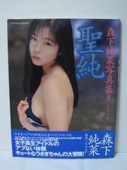 【帯付・初版本】 聖純 森下純菜写真集