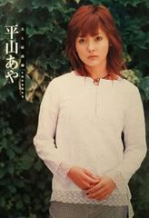 平山あや【ヨミウリ ウイークリー】2003.7.20日号(2)
