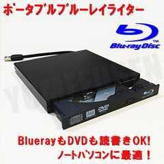 送料無料! USBポータブル ブルーレイライター BDライター USBケーブル本体収納型