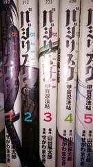 【全5巻セット】バジリスク〜甲賀忍法帖〜完結★全巻