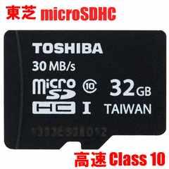 送料無料 即決 東芝 高速30MB/s 32GB microSDHC マイクロSDHC クラス10