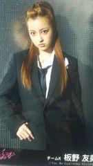 超レア!☆AKB48上からマリコ劇場盤生写真板野友美(チームK)美品!