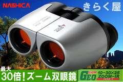 最大30倍コンパクトズーム双眼鏡ナシカ10-30×25ZOOM-IR