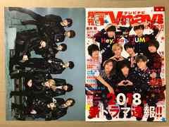 Hey!Say!JUMP 連載◆月刊TVnavi 2018年1月号 切り抜き 10P+表紙