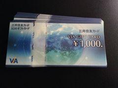 三井住友VJA(VISA)ギフトカード26000円分※モバペイ各種、即日発送