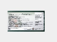 1枚/東武動物公園 ハッピーフリーパス/送料62円〜