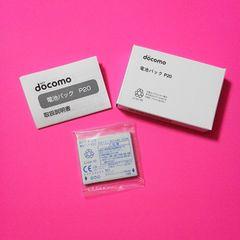 DOCOMOP20電池パック【ドコモ純正商品】P-07B/P-03C/P-04B 新品