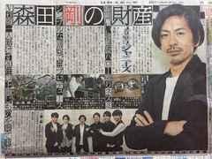 2017年8/5 日刊スポーツ サタジャニ★V6 カミセン 森田剛