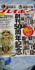 プレイボーイ◆16/10/17★創刊50周年記念