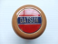当時物 DATSUN 8×1.25 シフトノブ 旧車 ダットサン 昭和