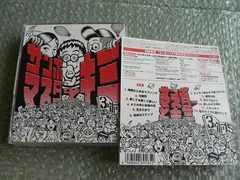 サンボマスターとキミ/初回限定盤【2CD+DVD(111分)】PV&LIVE映像