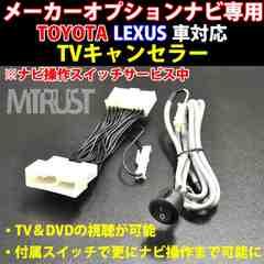 テレビキット ナビコントロール レクサス メーカーオプションナビ SC430 UZZ40対応 エムトラ