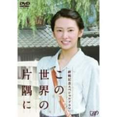 ■DVD『終戦ドラマ この世界の片隅に』北川景子 優香 もこみち