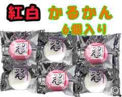 沖縄 和菓子 かるかん (赤・白)6個セット Set27M-10