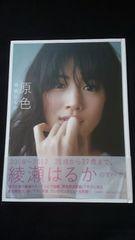 綾瀬はるか 写真集 原色 女優 完全保存版 初版本 絶版