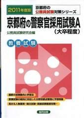 京都府の警察官採用試験A 大卒程度 2011年版 教養試験