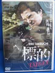 新品レンタル版 DVD 標的 TARGET/竹内力