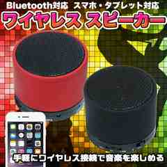 Bluetooth ワイヤレス スピーカー 重低音 充電式
