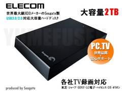高速USB3.0対応 エレコム SGDシリーズ 2.0TB USBハードディスク 2TB HDD