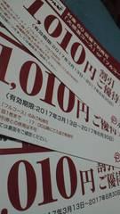 じゅうじゅうカルビ 60店舗対応 2人利用で2020円引き