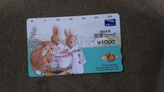 切手払い可 図書カード1000円分�@