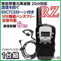 特定小電力 20ch 対応 VOX & トーン 付 トランシーバー & マイク