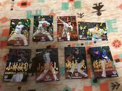 侍JAPAN プロ野球チップス まとめ売り 山田哲人 小林誠司など。