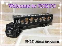 三代目JSoul Brothers☆Wel cmoe TO TOKYO☆トレーラー