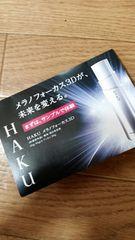 SHISEIDO HAKU 美容液 パックサンプルセット