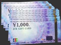 ◆即日発送◆38000円 JCBギフト券カード★各種支払相談可