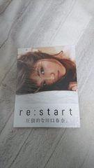 美品:川口春奈:写真集/re:start