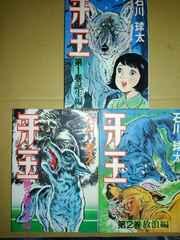 牙王 1巻〜3巻セット 石川球太