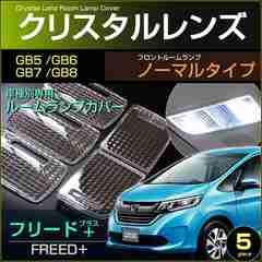 フリードプラス GB5・6・7・8系 クリスタルレンズ フロントランプノーマル車 FREED+