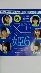 31  本郷杏奈  浅川梨奈  RaMu  莉音  他  DVD