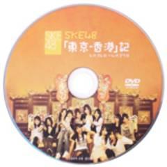 SKE48 2nd DVD 「SKE48東京-香港記」オリジナルキャップ セット