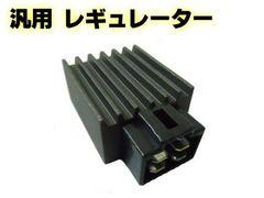 12V バイク レギュレーター/DIO ATV カブ モンキー 汎用